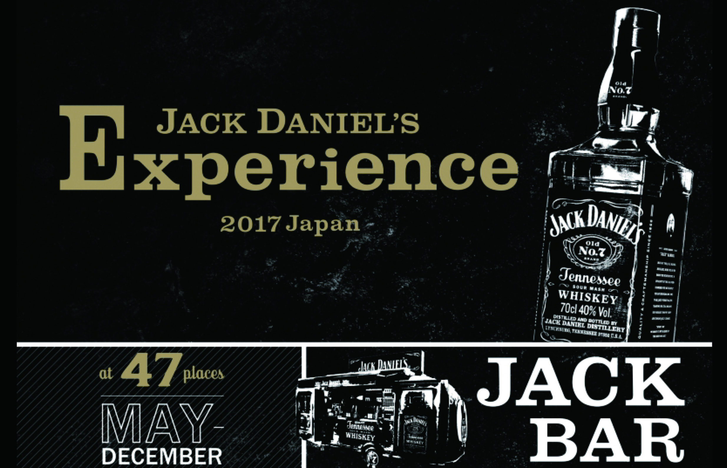 V.A.「JACK DANIEL`S EXPERIENCE 2017 JAPAN」参加決定!